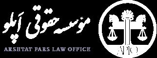 موسسه حقوقی اَپلو